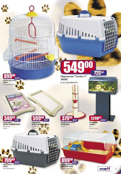 Мосмарт, Клетка для птиц, переноска, подстилки, клетка для хомяков.